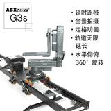 ASXMOV-G3S 多轴组合数控摄像轨道 延时摄影 多关键点摄像 电动滑轨