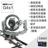 ASXMOV-G4S1 多轴组合数控摄像轨道 延时摄影 定格动画 全景拍照 多关键帧摄像 电动滑轨