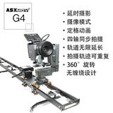 ASXMOV-G4 有线版 多轴组合数控摄像轨道 延时缩时 定格摄影滑轨