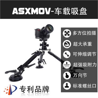 ASXMOV-XP-02多功能车载吸盘三脚架 汽车拍摄吸盘 车戏摄像 车摄影