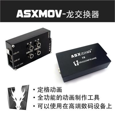 ASXMOV-龙交换器 定格动画 Dragonframe